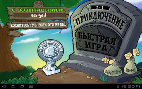 Скриншот Plants vs. Zombies HD