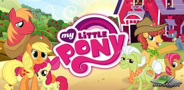 my little pony скачать игру на андроид мод много денег