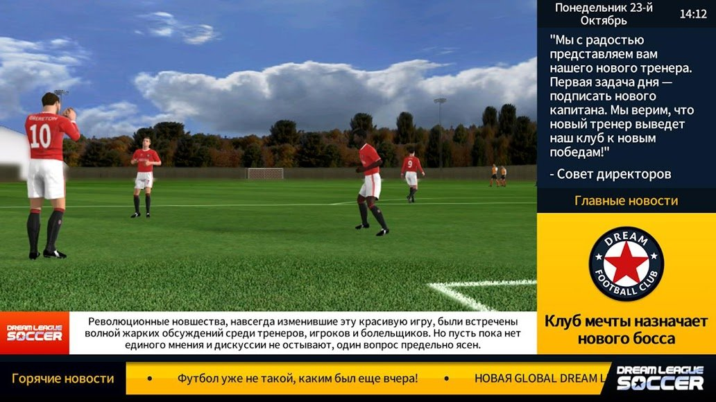 Dream League Soccer 2018 на андроид  ВЗЛОМ  скачать e05f8502a22