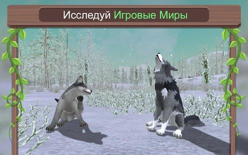 Скриншот WildCraft