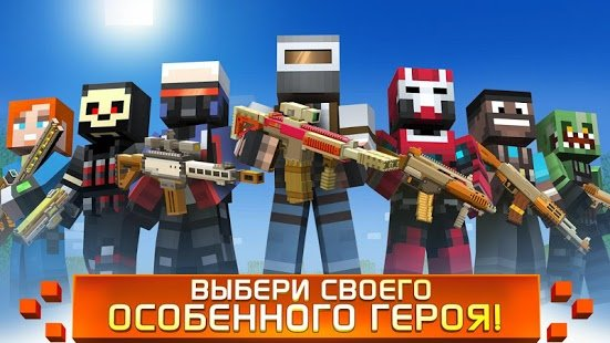 Скриншот Craft Shooter Online