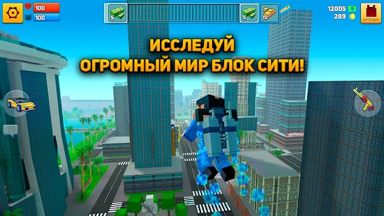 Скриншот Block City Wars