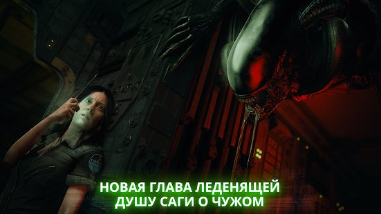 Скриншот Alien: Blackout