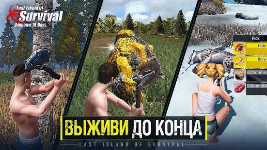 Скриншот Last Island of Survival