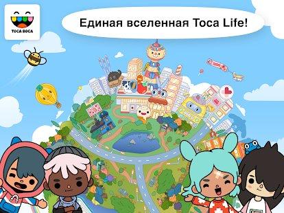 Скриншот Toca Life: World