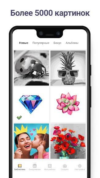 Скачать Pixel Art: Раскраска по номерам 5.1.3 на андроид