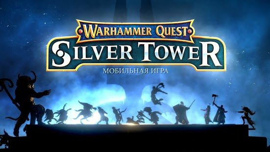 Скриншот Warhammer Quest: Silver Tower
