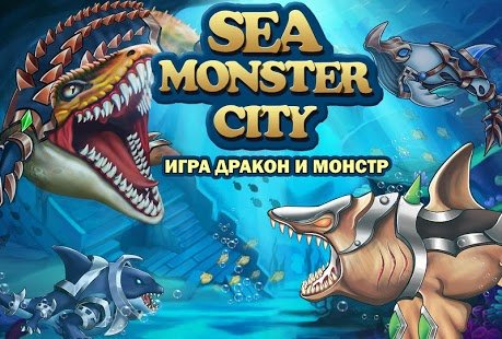 Скриншот Sea Monster City