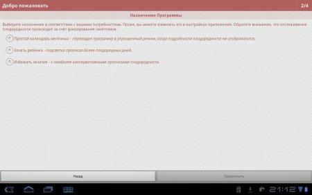 Женский календарь менструаций и фертильности OvuView