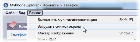 Снимки экрана без root-прав