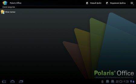 Polaris Office (обновлено до версии 3.0.6512)