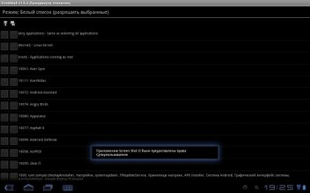 DroidWall (обновлено до версии: 1.5.4)