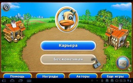 Веселая ферма 2 версия 1.6