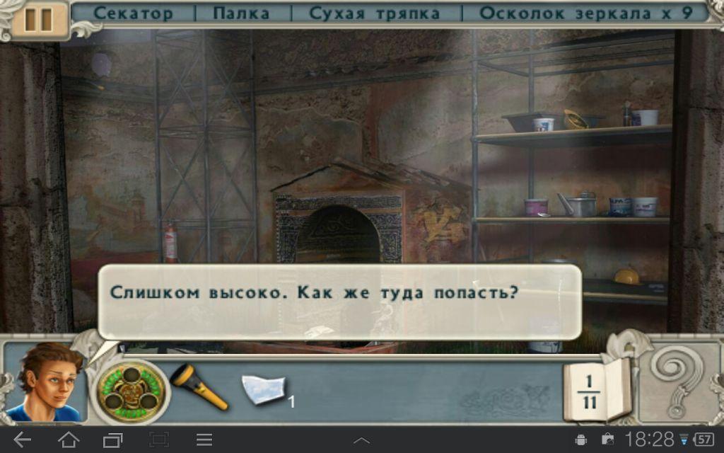 Алабама Смит - очень интересная игра, от Alawar. Игра полностью на русском