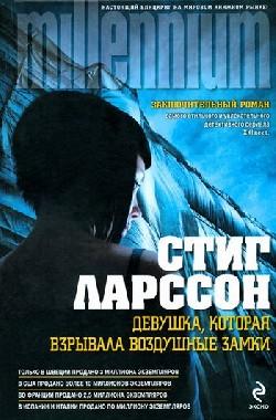 "Стиг Ларссон. Книги серии ""Миллениум"". III тома [FB2, RTF, PDF]"