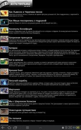 Мультфильмы Для Детей версия 1.2