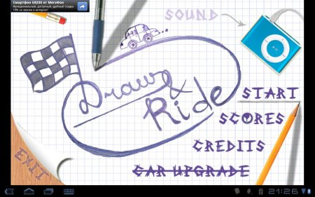 Draw & Ride - Lite beta версия 2.3