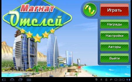 Магнат отелей/RUS/Hotel Mogul v.1.0 HD