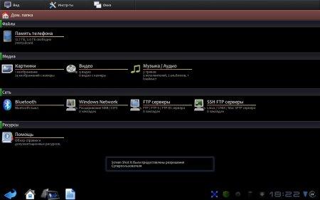 Файловый менеджер FX File Manager для планшетов на Андроид
