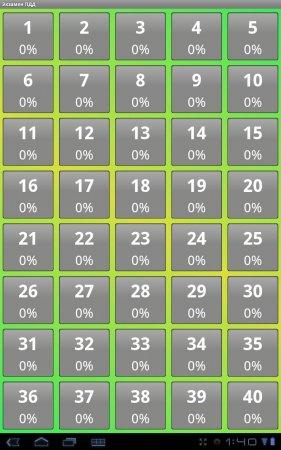 Экзамен ПДД 2011 ABCD версия 1.0.2 (полная версия)