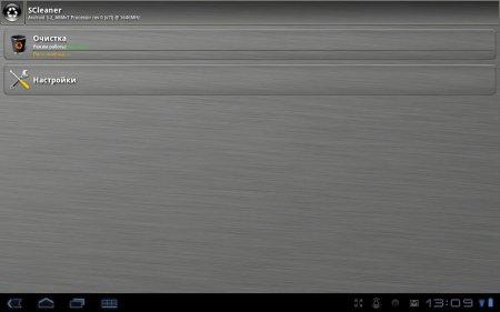 SCleaner Версия 0.22 beta