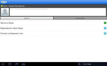 Skype (обновлено до версии 2.9.0.315)