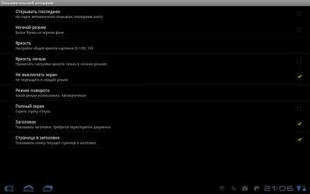 eBookDroid версия: (обновлено до версии 1.2.1)