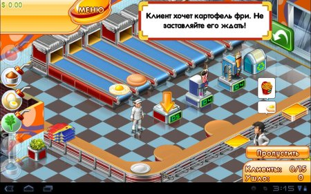 Мастер Бургер 3 версия 1.0