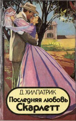Полное собрание романа Унесенные Ветром [fb2]