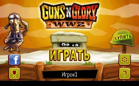 Guns'n'Glory WW2 Premium (обновлено до версии 1.4.2)