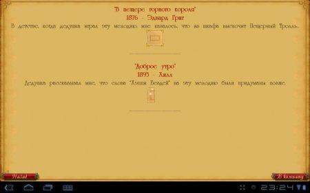 Музаик версия 1.0.0