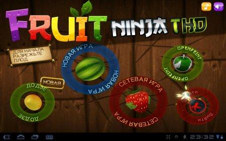 Fruit Ninja THD для Tegra!!!