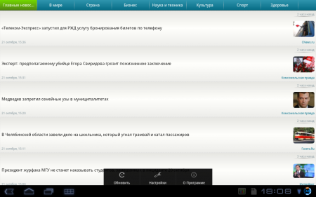 Новости 24 (обновлено до версии: 1.1.0)