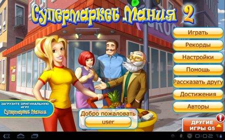 Супермаркет Мания 2 (Full) (обновлено до версии 1.3)