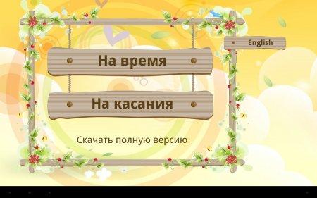 Advanced Memories lite версия: 1.0