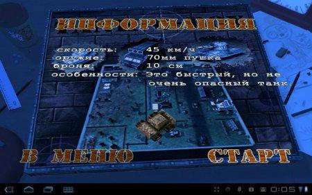 Tank-O-Box версия 2.0