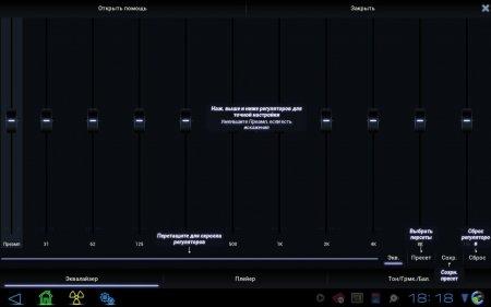 PowerAMP (обновлено до версии 2.0.8.522)