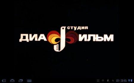 Диафильмы для Android