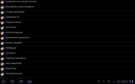 Диафильмы для Android версия: 1.1.1