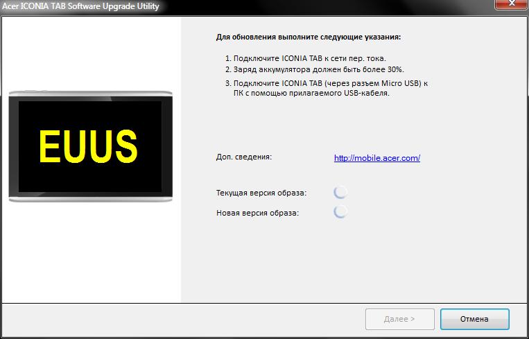 Usb acer a500 программу
