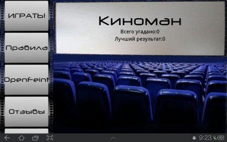 Movie Master (Киноман)