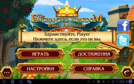 Королевство. Приключение Элизы (The Enchanted Kingdom) (обновлено до версии 1.12.18)