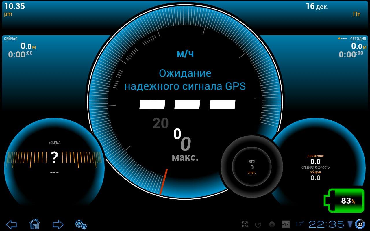 Спидометр для андроида 12 фотография