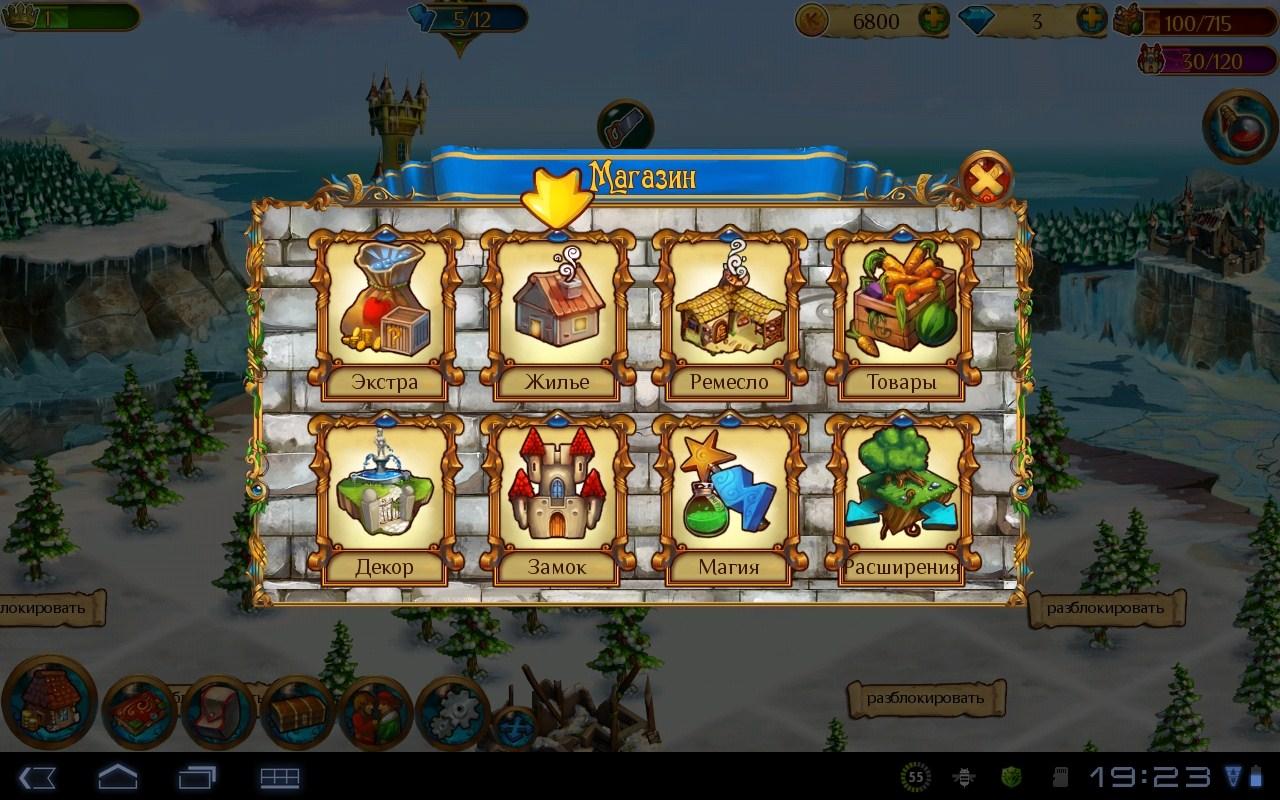 "Игра ""Enchanted Realm"" для планшетов на Android"