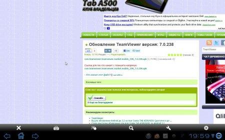 TeamViewer - удалённый доступ (обновлено до версии 7.0.238)