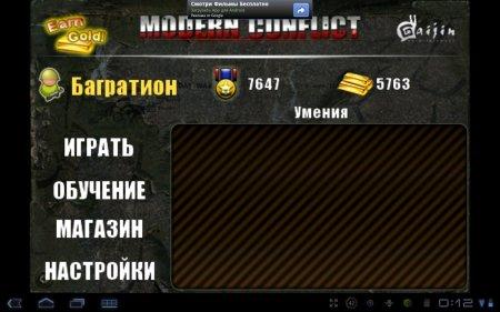 Modern Conflict версия 1.0.1