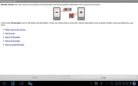 Barcode Scanner / Сканер штрих-кодов