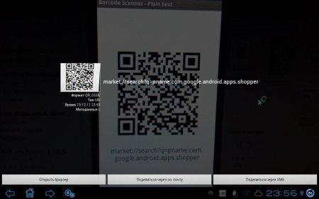 Barcode Scanner / Сканер штрих-кодов (обновлено до версии 4.0)