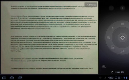 Document Scanner (обновлено до версии 2.9.10)