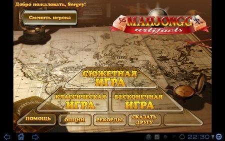 Маджонг Артефакт (Полная игра)